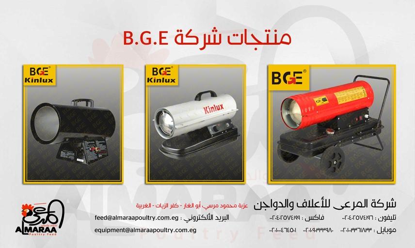 منتجات شركة B.G.E