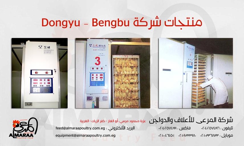 منتجات شركة Dongyu – Bengbu